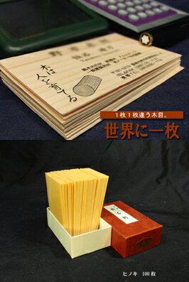 【送料無料♪】秋田の印刷屋さんが作る木の名刺(...の紹介画像2