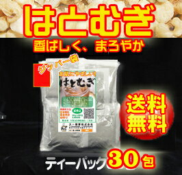 Pearl barley tea 100% tea bags 10 g × 30 packaging job's tears kt