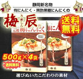 Plum Dragon (うめしん) the original plum garlic 1 kg × 2 box 500 g x 4 bags