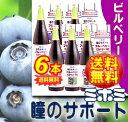 ミホミ ブルーベリービルベリー100(720ml×6本)●果汁100%ジュース●★送料無料★ミホミフ