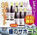 ブルーベリービルベリー100(720ml×12本)●果汁100%ジュース●★送料無料★【ミホミフーズ