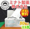 【メール便で送料無料♪】インフルエンザ/pm2.5/pm0.5対策ミナト サージカルマスク個包装30枚入「日本製」ミナト製薬