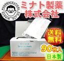 【送料無料♪】インフルエンザ/pm2.5/pm0.5対策ミナト サージカルマスク個包装90枚入「日本製」ミナト製薬