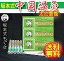 【送料&代引き手数料無料♪】坂本式中国温灸(太乙薬條もぐさ3...