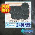 【送料無料♪】循環温浴システム(24時間風呂)コロナホームトップフィルター10枚【製造:コロナ工業(徳島県)】