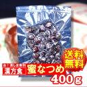 【新包装♪】漢方でも用いられる健康果実大一の蜜なつめ400g【チャック付き袋】