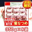 【送料無料♪】漢方でも用いられる健康果実大一の蜜なつめ350g×8袋【チャック付き袋】◆お!茶ポイント25点◆