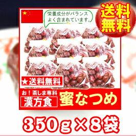 【送料無料】漢方でも用いられる健康果実『蜜なつめ』(350g袋入れ)×8袋