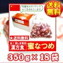 【送料無料♪】漢方でも用いられる健康果実大一の蜜なつめ350g×18袋【チャック付き袋】◆お!茶ポイント50点◆