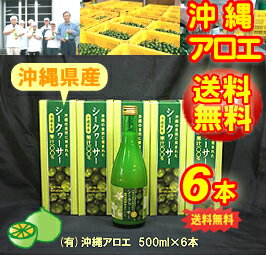 From Okinawa shikuwasa juice 100% (a 500ml×6 book)