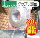 【送料無料♪】オカモトアルミテープ【NO.721】幅50mm×50m30巻入り
