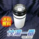 【送料無料♪】快湯一番 CKE-320LT/オシウスH/Osius H CKE-320LTH兼用バスケット(ろ材2.9kg入り)セラミックス...
