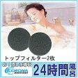 循環温浴システム(24時間風呂)コロナホームトップフィルター2枚【製造:コロナ工業(徳島県)】