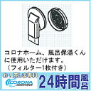 循環温浴システム(24時間風呂)コロナホームトップフィルター...