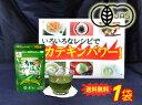 カテキンなどの健康成分をまるごと摂取出来ます♪茶がらがでません。【送料無料♪】おいしい有機粉末緑茶30g有機栽培茶100%使用【製造:葵製茶(愛知県)】生産者の顔が見えるお茶【動画】kt