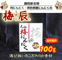Plum Dragon (うめしん) the original plum garlic 100 g-buy 3 bags with you! teas points 10 points (equivalent to 100 yen)--Odorless Garlic