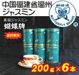 【♪】『胡蝶牌 ジャスミンティー』200g茶葉(缶入れ)×6缶セット【茉莉花茶】【ジャスミン茶】【smtb-TD】【tohoku】kt
