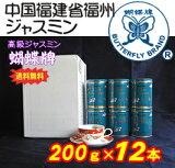 【送料&♪】『胡蝶牌 ジャスミンティー』200g茶葉(缶入れ)×12缶セット【茉莉花茶】【ジャスミン茶kt】