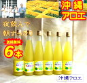 [500 ml of free shipping   &amp; aloe seawifes *6 (natural fruit juice)  production:] Okinawa aloe  [easy  _ packing choice] Ltd. [comfortable  _ expands an address] [easy  _ Messe input] [excellent comfortable  _ case]