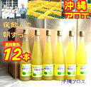 [500 ml of free shipping   &amp; aloe seawifes *12 (natural fruit juice)  production:] Okinawa aloe  [easy  _ packing choice] Ltd. [comfortable  _ expands an address] [easy  _ Messe input] [excellent comfortable  _ case]