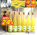 [free shipping !] 500 ml of   &amp; aloe seawifes to increase tea P2 times *24 (natural fruit juice) [production:] Okinawa aloe  [easy  _ packing choice] Ltd. [comfortable  _ expands an address] [easy  _ Messe input] [excellent comfortable  _ case]