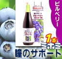 ミホミ ブルーベリービルベリー100(720ml)●果汁100%ジュース●ミホミフーズ(株)(静岡市