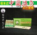 坂本式中国温灸(太乙薬條もぐさ10本)【製造:東西物産】【moxa】【モグサ】
