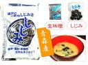 【送料無料】新鮮な大和しじみ貝の加熱処理済真空パックとシジミエキス入調味みその8食分セット...