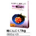 手間とじかんをかけた製法が食べやすい梅辰にんにくの誇りです。【送料無料】梅にんにく1kg(500...