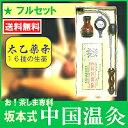 【送料無料】『坂本式中国温灸』は熱くなく、だれにでも簡単に自宅療養が出来ます。【送料無料...