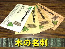 【送料無料♪】秋田の印刷屋さんが作る木の名刺(板...の商品画像