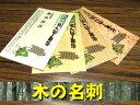 【送料無料♪】秋田の印刷屋さんが作る木の名刺(板代及びカラー印刷代込)100枚【動画】