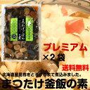 京都の味 京のごはん(松茸入り釜飯の素)プレミアム3合用×2袋セット【送料無料】【