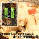 京都の味 新京のごはん(松茸入り釜飯の素)3合用×3袋セット【送料無料】【炊き込みご飯の素】【北海道