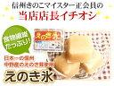 えのき氷5袋×12キューブ【JA中野市正規「指定品