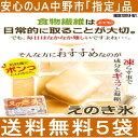 【送料無料】えのき氷5袋×12キューブ【JA中野市