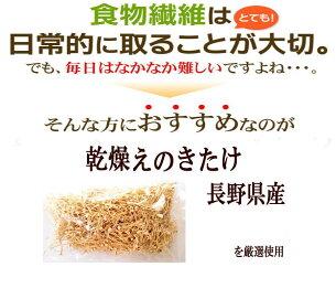 エノキタケリノール ダイエット マーケット