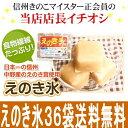えのき氷36袋×12キューブ【JA中野市正規「指定品」(機能...