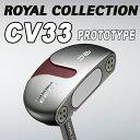 【予約受付中】ロイヤルコレクション(ROYAL COLLECTION)CV33パター【送料無料1225】【k4u5643】