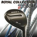 【特注】ロイヤルコレクションBBD'S304FフェアウェイウッドグラファイトデザインツアーAD MDシリーズ