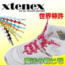 【メール便なら送料無料】【世界特許 Made in France】エクステネクス(XTENEX)【75cm】シューレース(靴ヒモ)【kobe-s?free】【k4u5643】【smtb-k】【kb】【MB-KP】【KB】