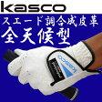 キャスコ 手袋 スエード調合成皮革 ゴルフグローブ TK-113Kasco アウトレット セール 【0824楽天カード分割】 10P03Dec16
