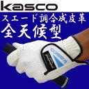 キャスコ 手袋 スエード調合成皮革 ゴルフグローブ TK-113Kasco アウトレット セール 【0824楽天カード分割】