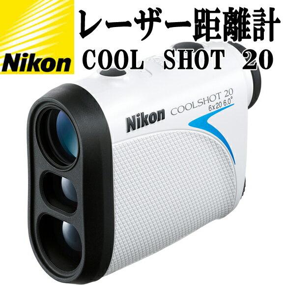 ニコン クールショット20 G-970 レーザー距離計 Nikon COOLSHOT 20 計測器  直線距離専用コンパクトモデル 送料無料