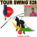 ツアースイング528 TR528 練習器具 素振り用 ゴルフ筋力・飛距離アップ あす楽対応商品 【0824楽天カード分割】