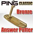 【PING】ピンブロンズ アンサー クラシック パター(BRONZE ANSWER CLASSIC PUTTER)