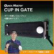 【パター練習器】ヤマニ カップインゲート CAP IN GATEネコポス対応 QMMGNT25 05P29Jul16