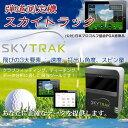 【あす楽対応】弾道測定機 スカイトラック SkyTrak モバイル版有料アプリケーション 【SkyTrak ASIA】付き