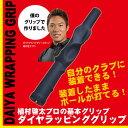 【練習器具】ダイヤ ラッピンググリップ植村啓太プロ監修 TR-458 【0824楽天カード分割】