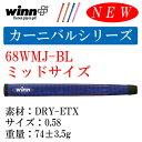 winn ウィン グリップカーニバルシリーズ パターグリップミッドサイズ 68WMJ-BL